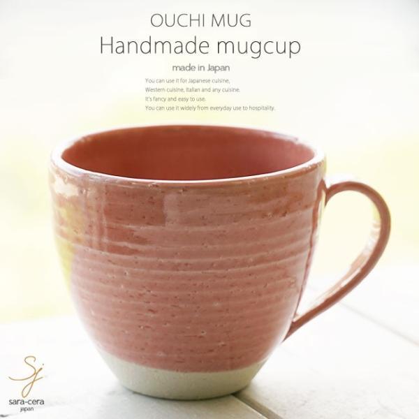 和食器 松助窯 おうちマグカップ ピンク カフェ コーヒー 紅茶 器 皿 美濃焼 陶器 食器 手づくり|sara-cera