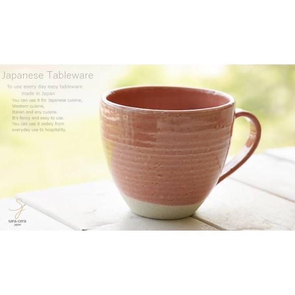 和食器 松助窯 おうちマグカップ ピンク カフェ コーヒー 紅茶 器 皿 美濃焼 陶器 食器 手づくり|sara-cera|02