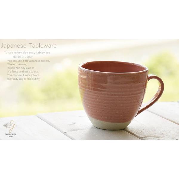 和食器 松助窯 おうちマグカップ ピンク カフェ コーヒー 紅茶 器 皿 美濃焼 陶器 食器 手づくり|sara-cera|14