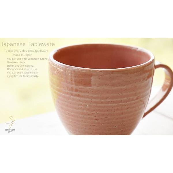 和食器 松助窯 おうちマグカップ ピンク カフェ コーヒー 紅茶 器 皿 美濃焼 陶器 食器 手づくり|sara-cera|15