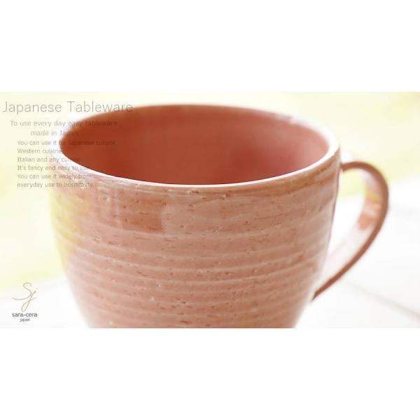 和食器 松助窯 おうちマグカップ ピンク カフェ コーヒー 紅茶 器 皿 美濃焼 陶器 食器 手づくり|sara-cera|16