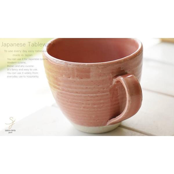 和食器 松助窯 おうちマグカップ ピンク カフェ コーヒー 紅茶 器 皿 美濃焼 陶器 食器 手づくり|sara-cera|20
