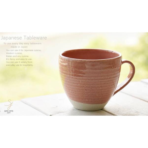 和食器 松助窯 おうちマグカップ ピンク カフェ コーヒー 紅茶 器 皿 美濃焼 陶器 食器 手づくり|sara-cera|03