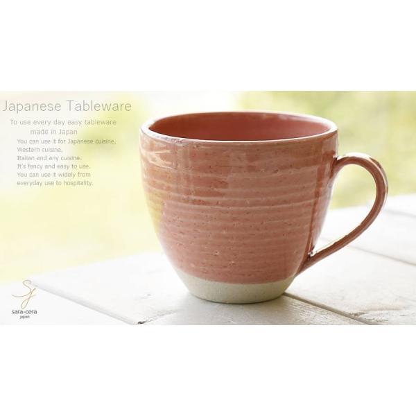 和食器 松助窯 おうちマグカップ ピンク カフェ コーヒー 紅茶 器 皿 美濃焼 陶器 食器 手づくり|sara-cera|21