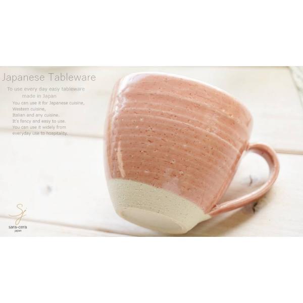 和食器 松助窯 おうちマグカップ ピンク カフェ コーヒー 紅茶 器 皿 美濃焼 陶器 食器 手づくり|sara-cera|04