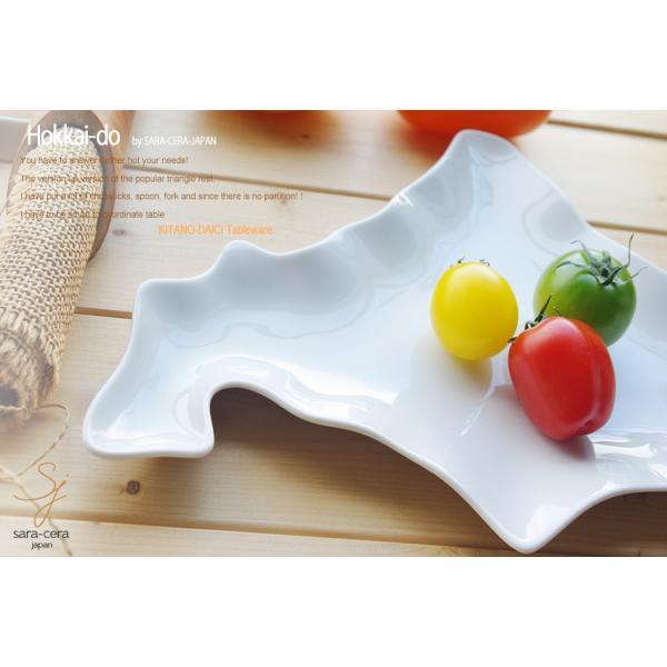 北の大地プレート Hokkaido 北海道 白い食器 ランチプレート 皿 和食器 洋食器|sara-cera|04