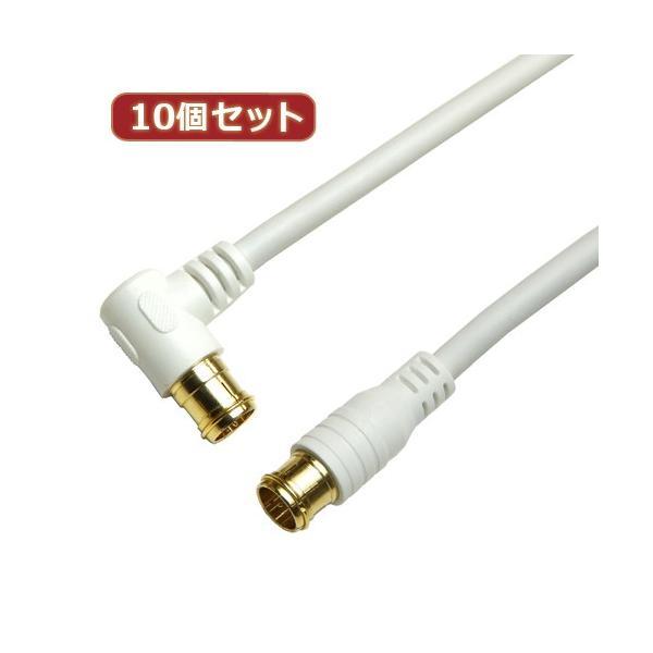 10個セット HORIC アンテナケーブル 5m ホワイト 両側F型差込式コネクタ L字/ストレートタイプ HAT50-055LPWHX10