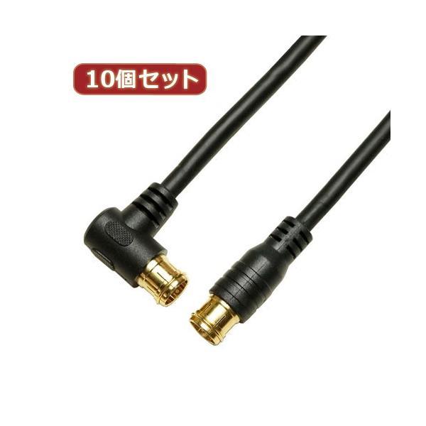 10個セット HORIC アンテナケーブル 2m ブラック 両側F型差込式コネクタ L字/ストレートタイプ HAT20-052LPBKX10