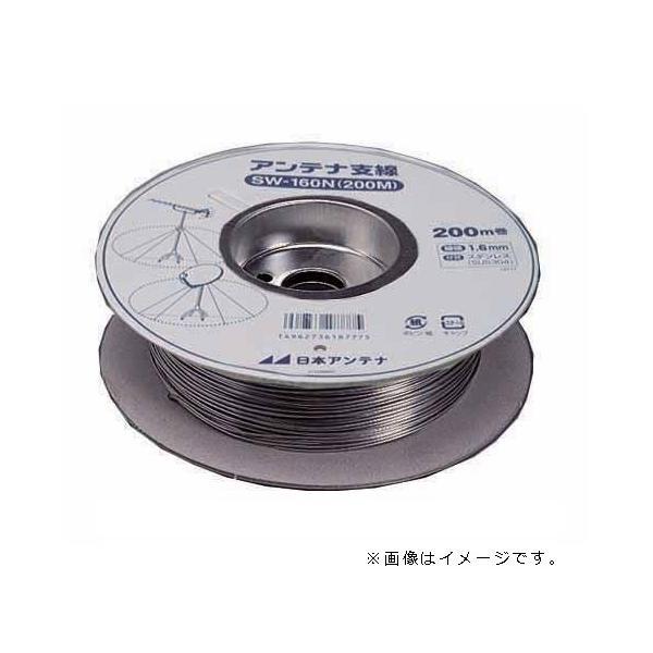日本アンテナ SW140N 200N アンテナ支線ステンレスワイヤー1.4mm200M