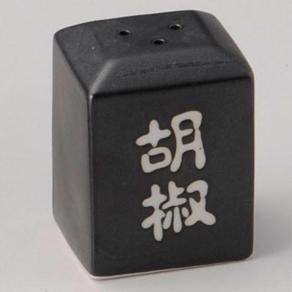 (業務用・塩・胡椒入れ)黒マット角型胡椒入[37742-468](入数:1)