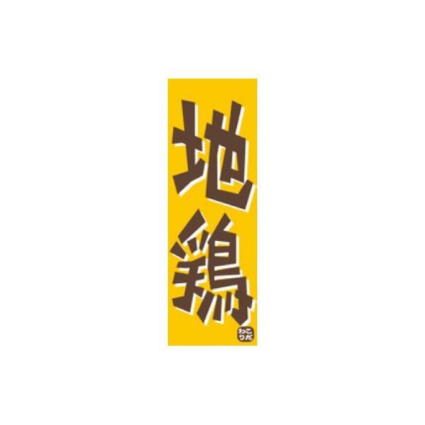 (業務用・のぼり)のぼり 地鶏(入数:5)