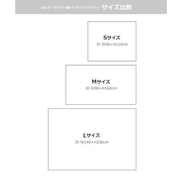 肌掛け お昼寝 肌掛け マルチケット ストール 丸洗い おしゃれ かわいい [b2c ガーゼケット インディアンコットン M・ハーフケット ]#SALE_SI|sarasa-designstore|04