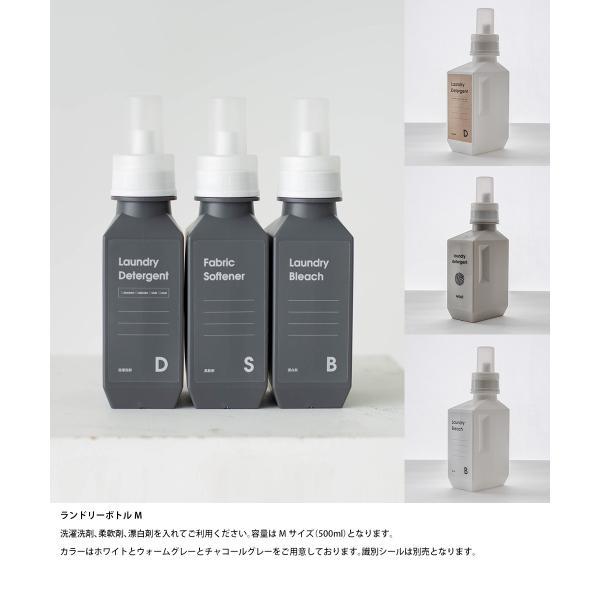 お得なセット販売●b2cランドリーボトルM(700ml)同色3本+シール1枚セット|sarasa-designstore|06