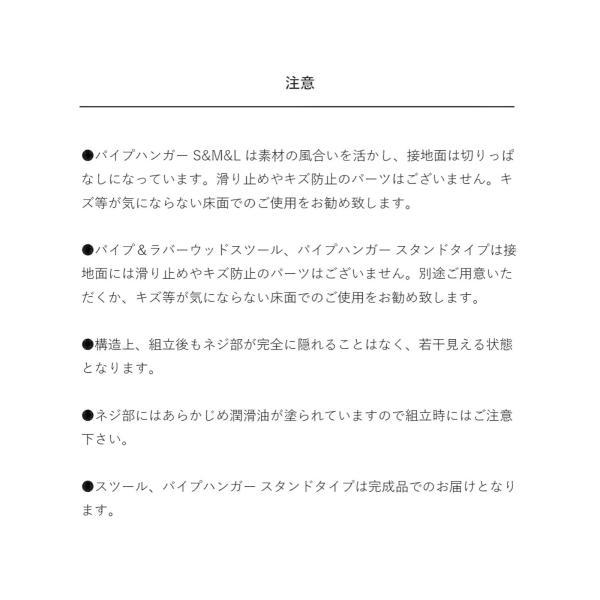 コートハンガー ハンガーラック / パイプハンガー Sサイズ|sarasa-designstore|04