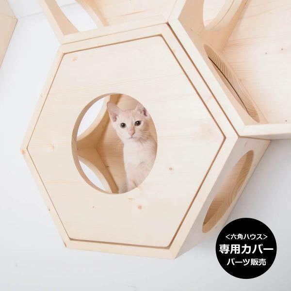 my zoo キャットタワー 木製 壁 猫家具 猫ハウス キャットウォーク キャットステップ[MYZOO〈マイズー〉六角ハウス カバー(蓋のみパーツ販売)]