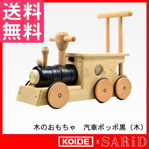 【送料無料】 幼児向け おもちゃ木のおもちゃ 玩具 知育玩具 プレゼント 【汽車ポッポ黒(木)】|sarid-cyzo
