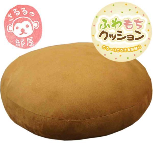 40Rcm ブラウン色「マシュマロ」抱きしめたくなる、ふんわりモッチモッチのクッション【ボリュームタップリの弾力性】|saruru