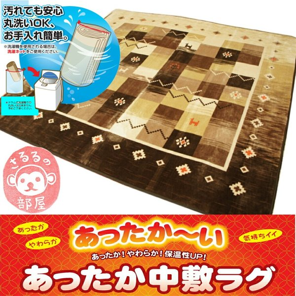 200x250cm 「ギャベ」柄のご家庭で洗えるラグ ブラウン色 【不織布貼】|saruru