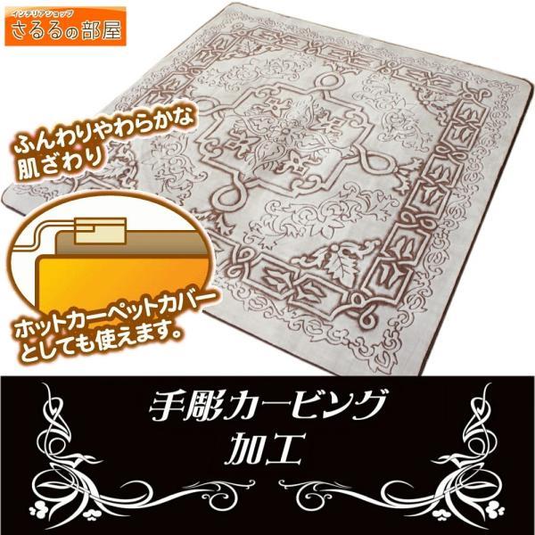 185x185cm 贅沢立体手彫りカービングラグ「ロイヤルスノー」ブラウン(ホワイト)色|saruru