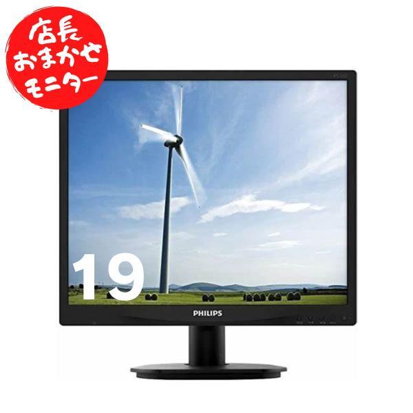 デスクトップパソコン専用中古液晶モニター19インチ液晶ディスプレイ機種問わず店長おまかせスクエア