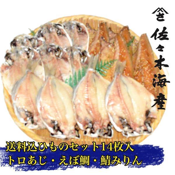汐吹C 送料込み干物14枚セット 上トロあじえぼ鯛トロさば味醂干し お歳暮ギフトお取り寄せ送料無料鯵サバみりん干し鯖アジひもの詰め合わせランキング