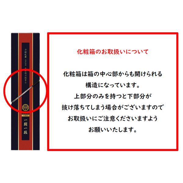 刀剣乱舞-ONLINE- 日本酒刀剣男士 一期一振|sasaki-uc|08