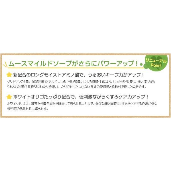 ママ&キッズ ムースマイルドソープ 200ML/Mama&Kids Mouse Mild Soap|sasakihonnpo|02