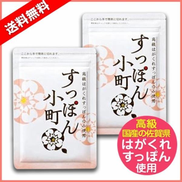 【2袋セット】すっぽん小町 高級はがくれすっぽんのみ使用(ていねい通販)|sasakihonnpo