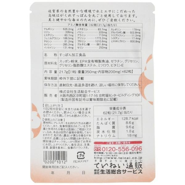 【2袋セット】すっぽん小町 高級はがくれすっぽんのみ使用(ていねい通販)|sasakihonnpo|02