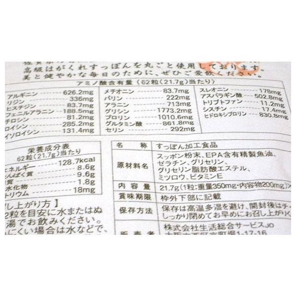 【2袋セット】すっぽん小町 高級はがくれすっぽんのみ使用(ていねい通販)|sasakihonnpo|04