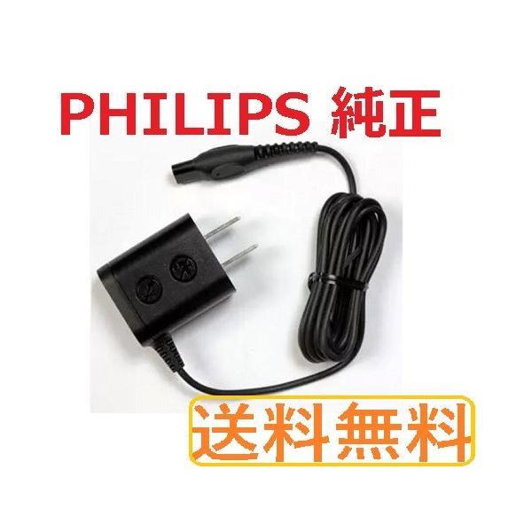 PHILIPSシェーバー充電コンセント電源コードアダプタHQ8505フィリップス純正国内・海外電圧に対応