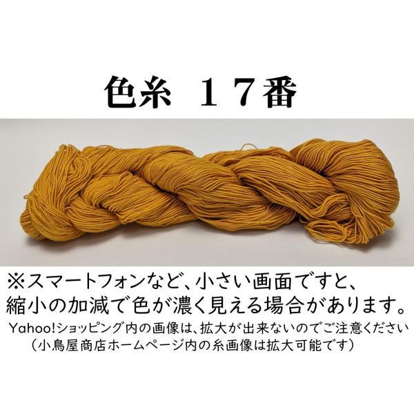 刺し子糸 【小鳥屋オリジナル】 (色番号17) sashiko-odoriya