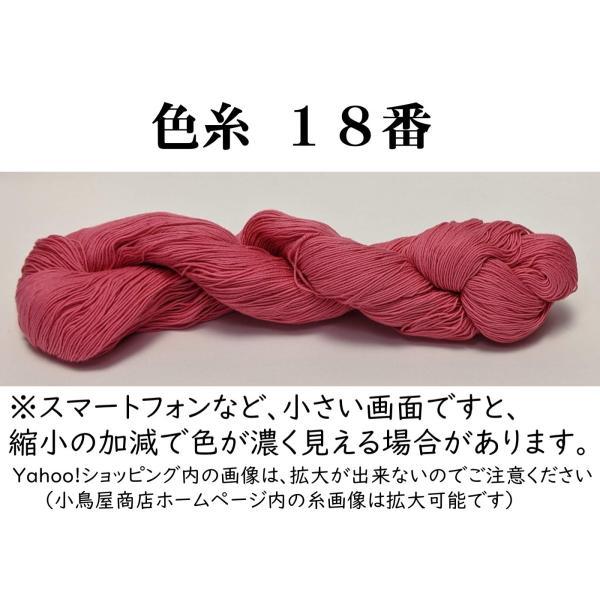 刺し子糸 【小鳥屋オリジナル】 (色番号18)|sashiko-odoriya