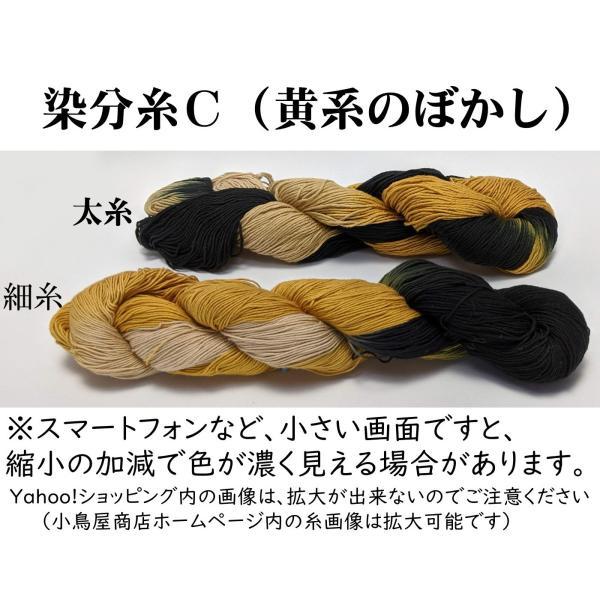 刺し子糸 【小鳥屋オリジナル】 (染分・黄系のぼかし) sashiko-odoriya