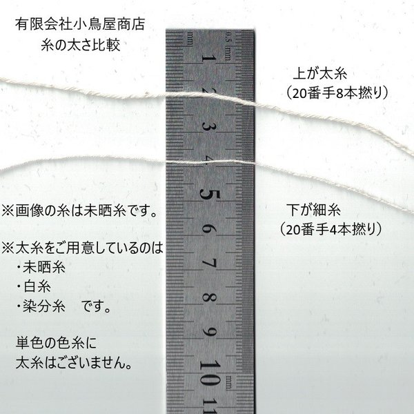 刺し子糸 【小鳥屋オリジナル】 (染分・黄系のぼかし) sashiko-odoriya 02