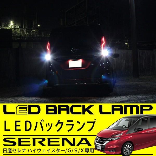 セレナ C27系 G X S LED バックランプ ハイウェイスター  CREE LED 30W 6000K ホワイト T16 無極性 アルミヒートシンク採用 ウェッジ球 バルブ ランプ|sasukeproject