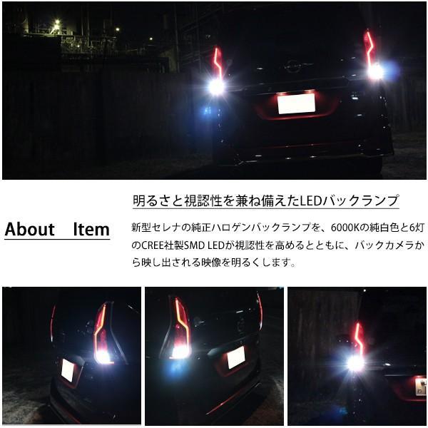セレナ C27系 G X S LED バックランプ ハイウェイスター  CREE LED 30W 6000K ホワイト T16 無極性 アルミヒートシンク採用 ウェッジ球 バルブ ランプ|sasukeproject|02