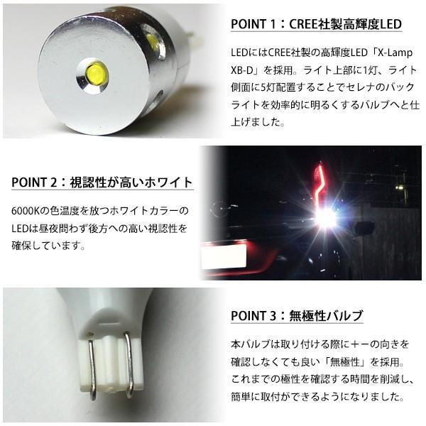 セレナ C27系 G X S LED バックランプ ハイウェイスター  CREE LED 30W 6000K ホワイト T16 無極性 アルミヒートシンク採用 ウェッジ球 バルブ ランプ|sasukeproject|03
