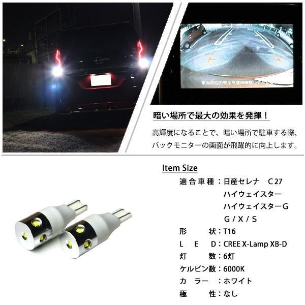 セレナ C27系 G X S LED バックランプ ハイウェイスター  CREE LED 30W 6000K ホワイト T16 無極性 アルミヒートシンク採用 ウェッジ球 バルブ ランプ|sasukeproject|04