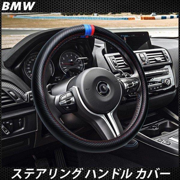 BMW ステアリング ハンドル カバー 外径38cm 対応 ハンドルカバー カーボン柄 純正適合 社外品 ドレスアップ パーツ インテリア 小物 アクセサリー