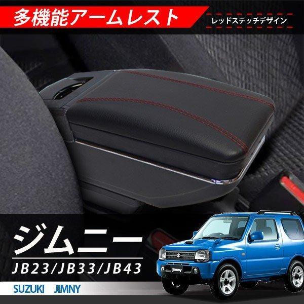 スズキ ジムニー JB23 JB33 JB43 アームレスト コンソールボックス 純正ホルダー対応 社外品 ブラック カスタムパーツ 小物 収納 トレイ