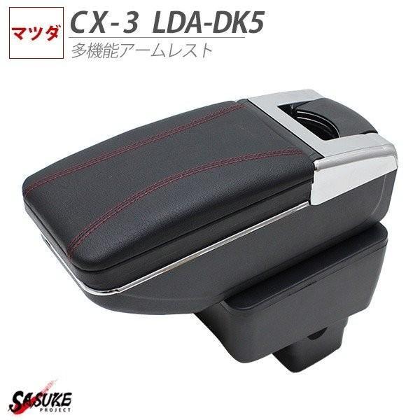 マツダ CX3 DK5 デミオ DJ3 DJ5 アームレスト 後付け コンソールボックス 社外品 ブラックカスタムパーツ 小物 収納 トレイ