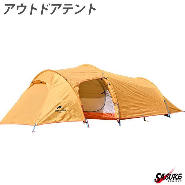 Naturehike キャンプテント 2人用 トンネルテント オレンジ コンパクト 収納 前室 防水 アウトドア ギア おしゃれ かっこいい ソロ かまぼこテント