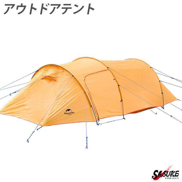 Naturehike キャンプテント 3人用 トンネルテント オレンジ コンパクト 収納 前室 防水 アウトドア ギア おしゃれ かっこいい ソロ かまぼこテント