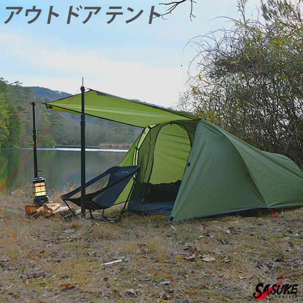 キャンプテント 2人用 トンネルテント カーキ コンパクト 収納 前室 防水 アウトドア ギア おしゃれ かっこいい ソロ かまぼこテント