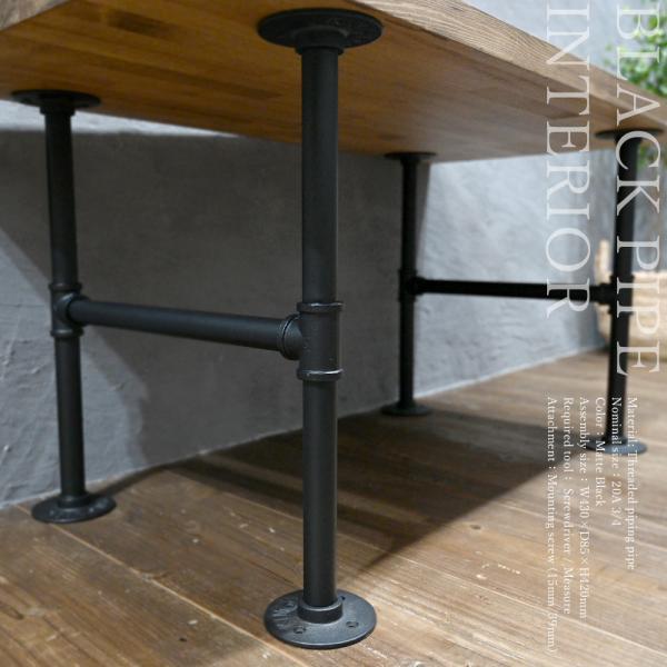 ブラックパイプテーブルレッグ ローテーブル 脚 パーツ おしゃれ DIY テーブル 2脚セット アイアンレッグ インダストリアル テーブル ベンチ 脚のみ