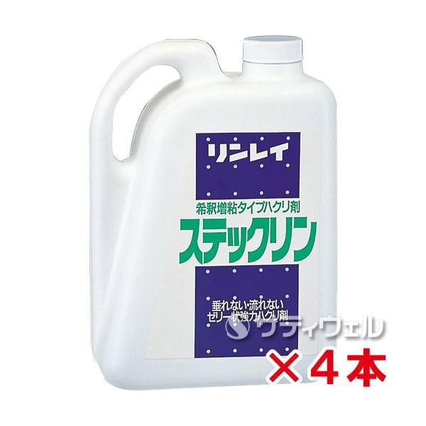 【送料無料】リンレイ ステックリン 4L 4本セット|satiwel-y