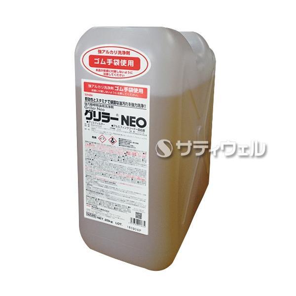 【送料無料】【あすつく対応】横浜油脂工業 グリラー NEO 20kg|satiwel-y