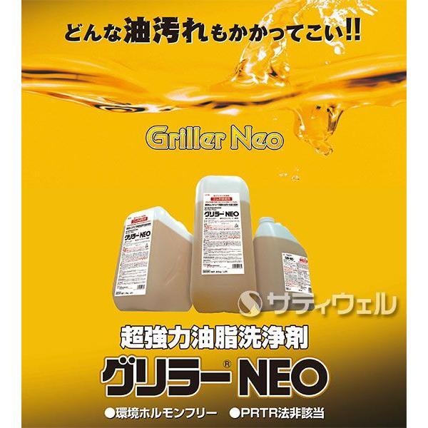 【送料無料】【あすつく対応】横浜油脂工業 グリラー NEO 20kg|satiwel-y|03