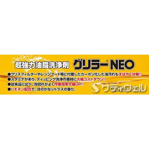 【送料無料】【あすつく対応】横浜油脂工業 グリラー NEO 20kg|satiwel-y|04